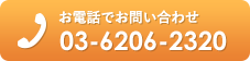 お電話でお問い合わせ:03-6206-2320